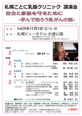 札幌ことに乳腺クリニック講演会のお知らせ
